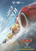 Cars-3 Korean Poster