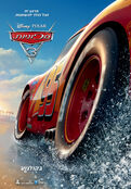 Cars-3 Hebrew Poster
