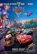 Cars-2 China Poster -1