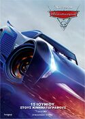 Cars 3 Greek Character Posters 02