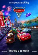 Cars-2 poster rus8