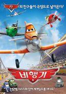 비행기 (飛行機)