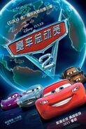Cars-2 China Poster -4