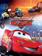 Cars-1 Japan Poster