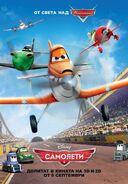 Planes-samoleti-na-disni-plakat