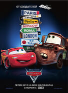 Cars-2 Russian Poster xD