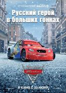 Cars 2 vitaly petrov poster