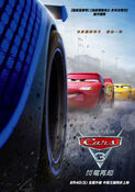 Cars-3 Mainland China Poster
