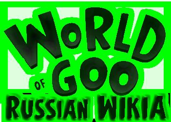 World-of-goo-sheet-music-logoп
