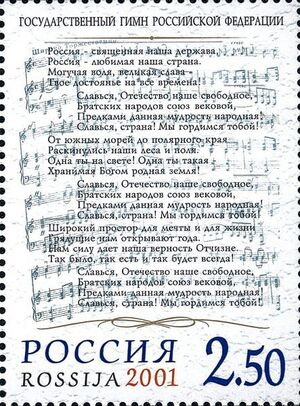 Anthem-russia-2000-postage stamp 2001
