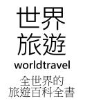 Worldtravel-logo