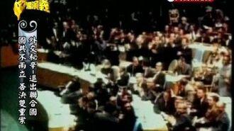 中華民國退出聯合國 7年級以上必看 b