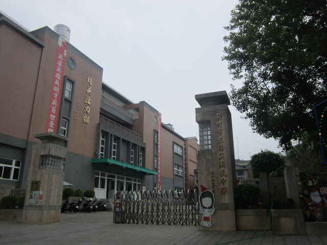 File:Pei Ying junior high school Hsinchu City front door.jpg