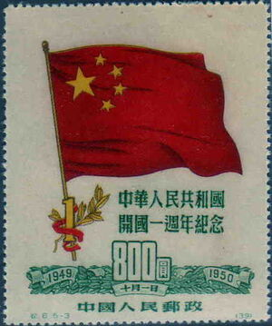 First Anniv of PRC 800 Yuan stamp