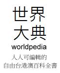 Worldpedia-logo-Chinese