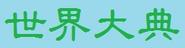 Worldpedia-logo-classical