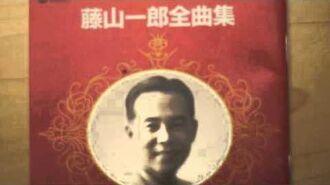 藤山一郎 長崎の鐘 ichiro fujiyama NAGASAKI