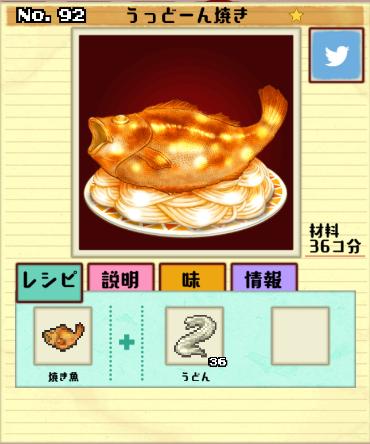 Dish No. 92