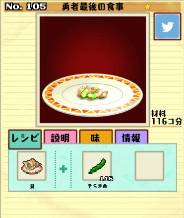 Dish No. 105