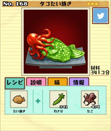 Dish No. 168