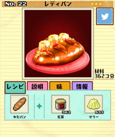 Dish No. 22