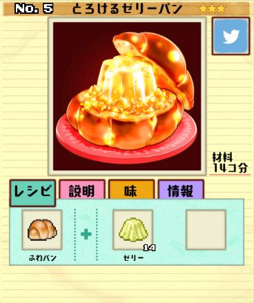 Dish No. 5