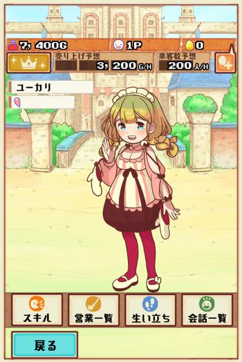 ユーカリ S2 Profile