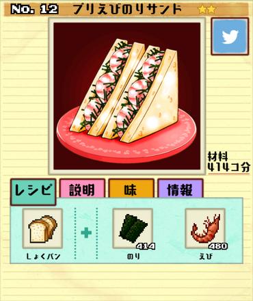 Dish No. 12