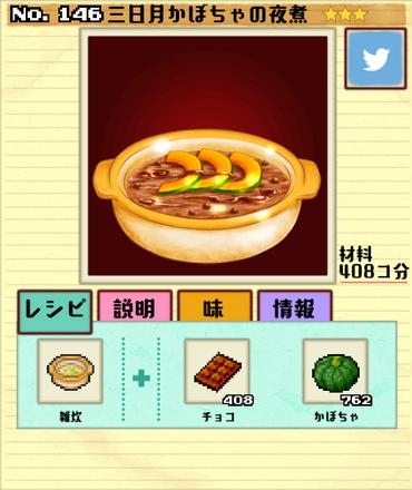 Dish No. 146