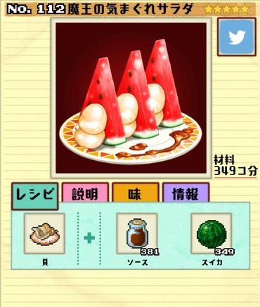 Dish No. 112