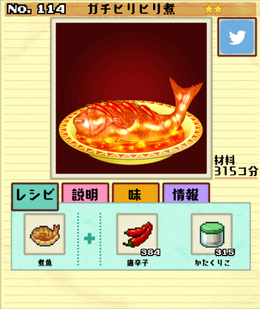 Dish No. 114