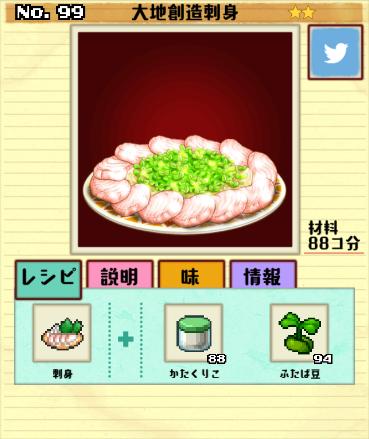 Dish No. 99