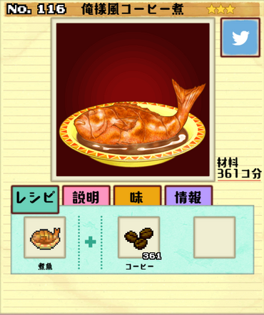 Dish No. 116
