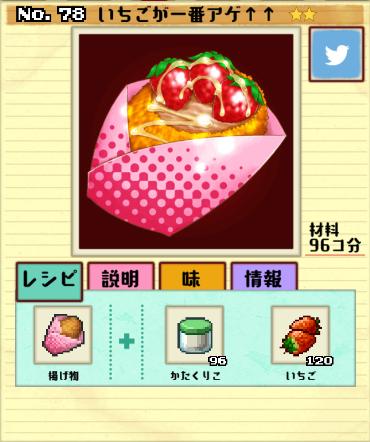 Dish No. 78
