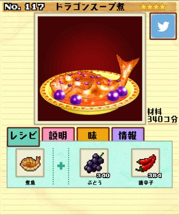 Dish No. 117