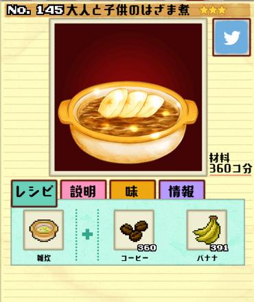 Dish No. 145