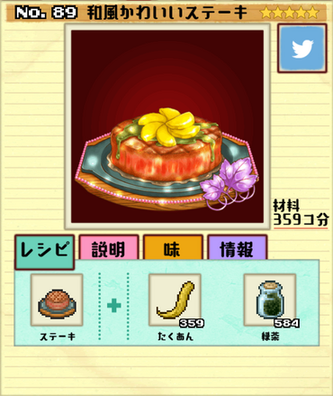 Dish No. 89