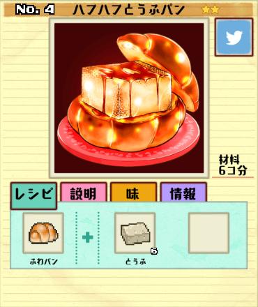 Dish No. 4