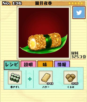 Dish No. 136