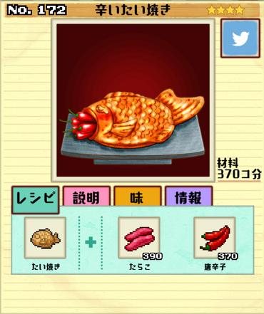 Dish No. 172