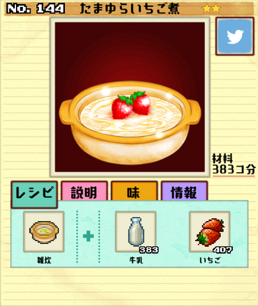 Dish No. 144