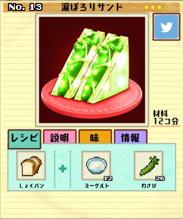 Dish No. 13