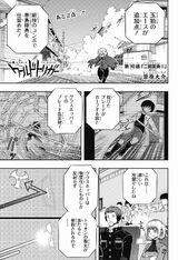 Masataka Ninomiya 3