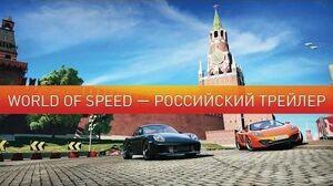 World of Speed - Российский Трейлер-0
