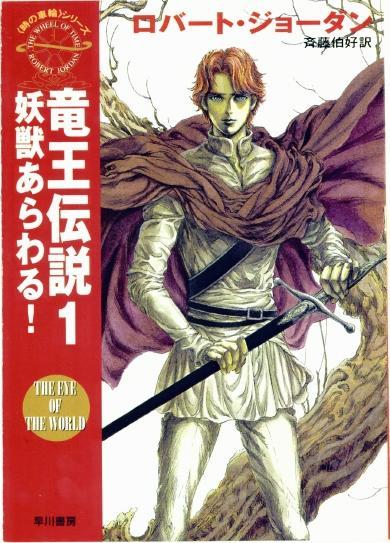 Japonya'da satılan Ryuou Densetsu