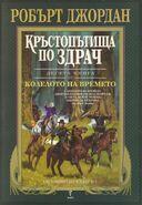 WoT Bulgarian10