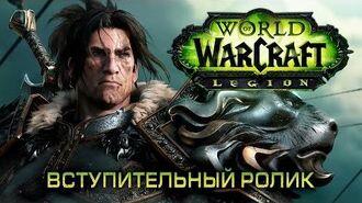 Вступительный ролик World of Warcraft Legion