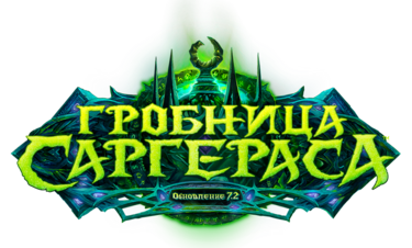 Обновление 7.2.0 (логотип)