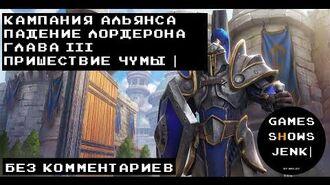 Прохождение Warcraft III Reforged - Кампания Альянса - Глава 3 - Пришествие чумы-2