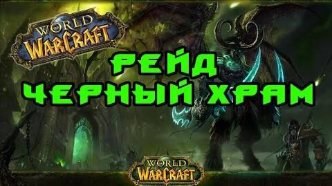 ЧЕРНЫЙ ХРАМ РЕЙД BURNUNG CRUSADE WORLD OF WARCRAFT